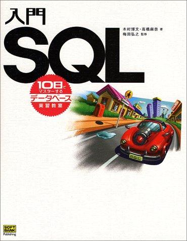 入門SQL―10日でマスターするデータベース実習教室の詳細を見る