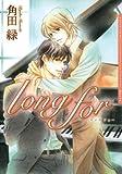 long for (ダリアコミックスe)