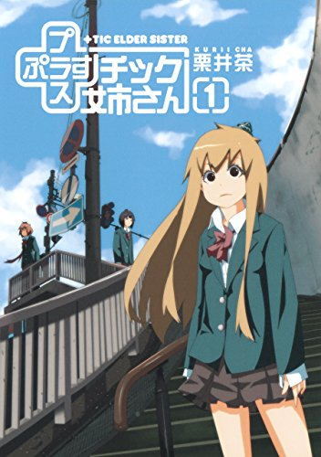 +チック姉さん 1巻 (デジタル版ヤングガンガンコミックス)