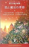 恋と魔法の季節―クリスマス・ストーリー2004 四つの愛の物語