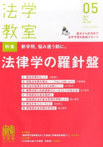 法学教室 2014年 05月号 [雑誌]