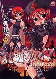 スピットファイアin breed―ショタ系コミックス (ももまんじるし)