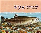 ピリカ、おかあさんへの旅 (日本傑作絵本シリーズ) 画像