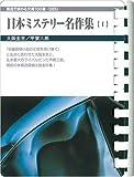 日本ミステリー名作選 (お風呂で読む文庫 85)