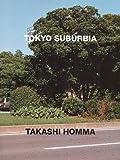 東京郊外 TOKYO SUBURBIA