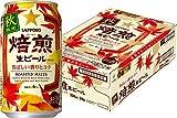 【クリアランス】サッポロ 焙煎生ビール [ 350ml×24本 ]