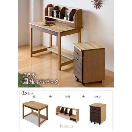 ウォールナット学習机 無垢材 天然木 エコ塗装 日本製 大川家具 低ホル 3点セット 1811000300