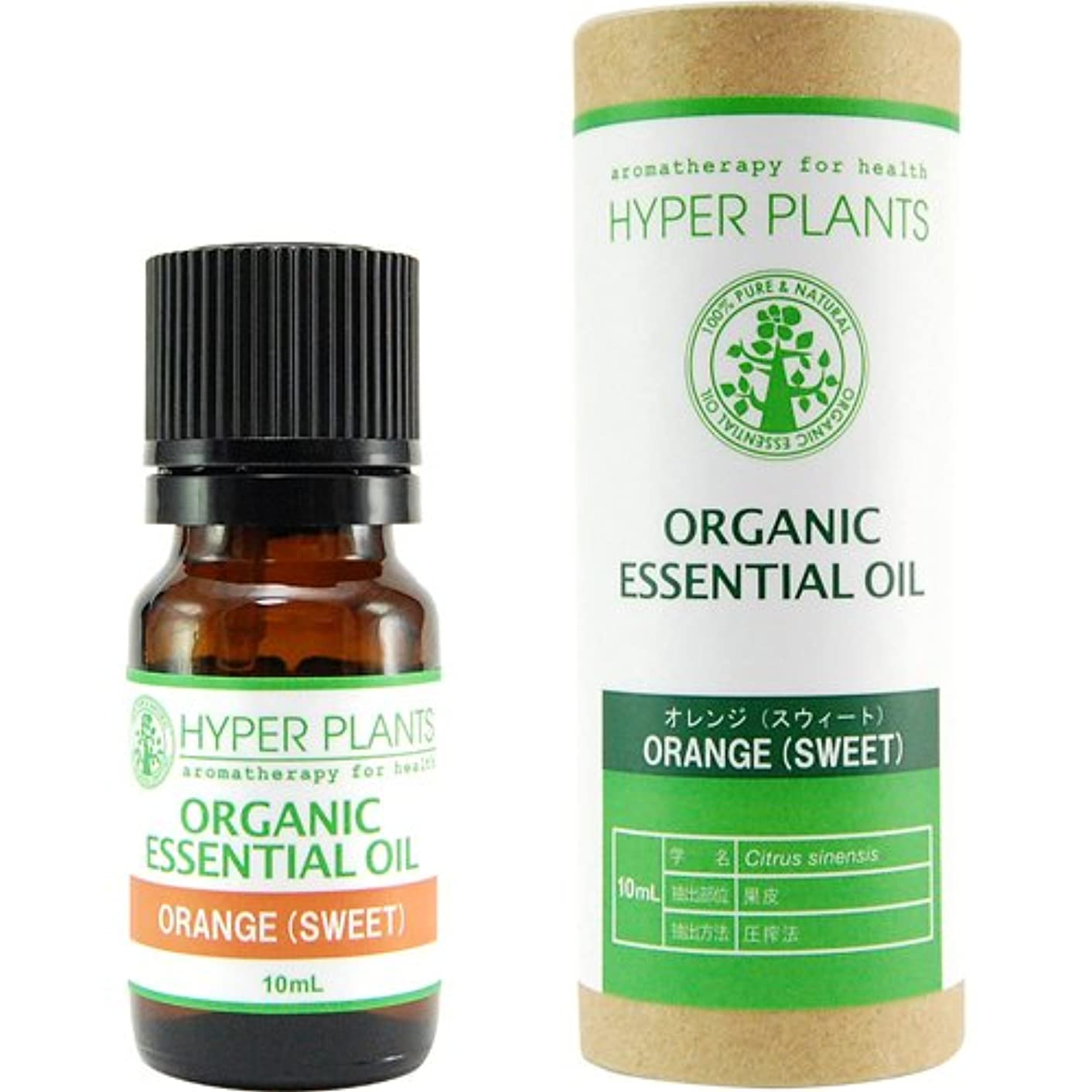 地球単にマークダウンHYPER PLANTS ハイパープランツ オーガニックエッセンシャルオイル オレンジ(スイート) 10ml HE0208