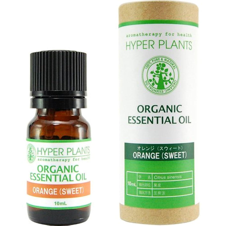 アンテナ繰り返し隠されたHYPER PLANTS ハイパープランツ オーガニックエッセンシャルオイル オレンジ(スイート) 10ml HE0208