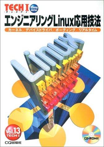 エンジニアリングLinux応用技法 (TECHI (Vol.13))の詳細を見る