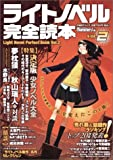 ライトノベル完全読本 Vol.2 (日経BPムック)