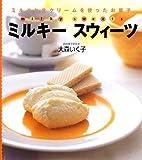 ミルキースウィーツ―ミルクと生クリームを使ったお菓子
