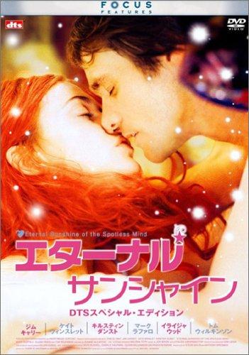 エターナル・サンシャイン DTSスペシャル・エディション [DVD]