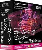 ホームページ・ビルダー V6.5 with HotMedia