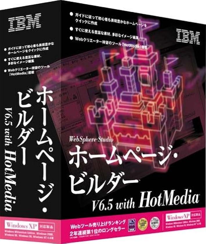 テザー決定的ランタンホームページ?ビルダー V6.5 with HotMedia