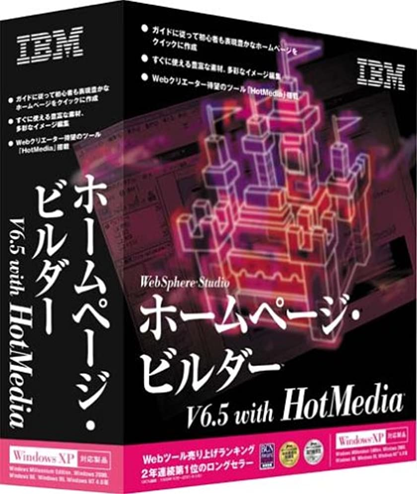 事件、出来事放課後社会学ホームページ?ビルダー V6.5 with HotMedia