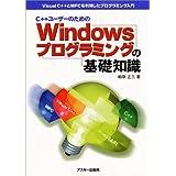 C++ユーザーのためのWindowsプログラミングの基礎知識―Visual C++とMFCを利用したプログラミング入門 (Ascii books)