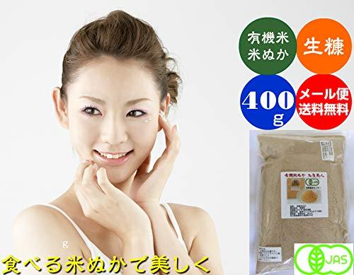 JAS有機栽培 無農薬 米ぬか 「加賀美人」 400g メール便
