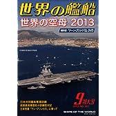 世界の艦船 2013年 09月号 [雑誌]