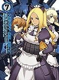 「ヘヴィーオブジェクト」Vol.7〈初回生産限定版〉[DVD]