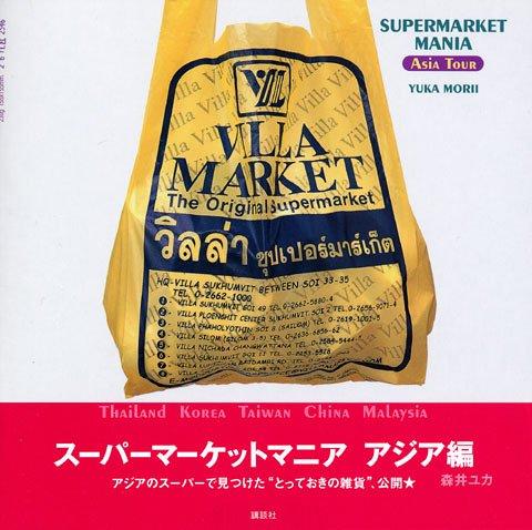 スーパーマーケットマニア アジア編の詳細を見る