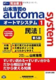 司法書士 山本浩司のautoma system (1) 民法(1) (基本編・総則編) 第5版