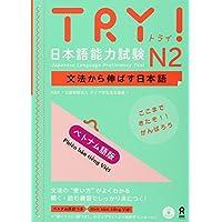 TRY! 日本語能力試験N2 文法から伸ばす日本語 ベトナム語版