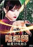 陰陽師 妖魔討伐姫 3