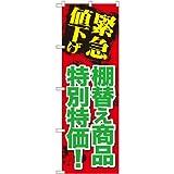 【受注生産品】のぼり GNB-2011 緊急値下げ 棚替え商品 [オフィス用品] [オフィス用品] [オフィス用品]