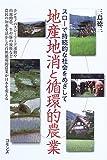 地産地消と循環的農業―スローで持続的な社会をめざして