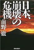 日本、崩壊の危機