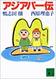 アジアパー伝 (講談社文庫)