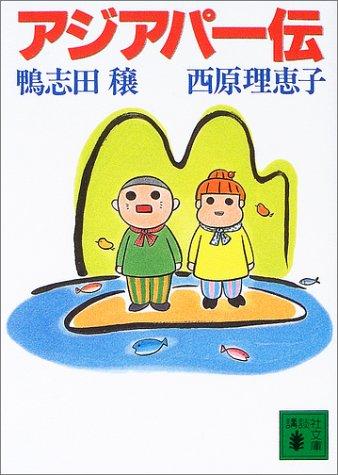 アジアパー伝 (講談社文庫)の詳細を見る
