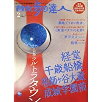 散歩の達人 2007年 02月号 [雑誌]