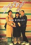 イルボン(日本)は好きですか?―韓国新世代からのメッセージ