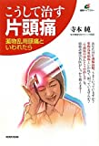 こうして治す片頭痛―薬物乱用頭痛といわれたら (健康ライブラリー)