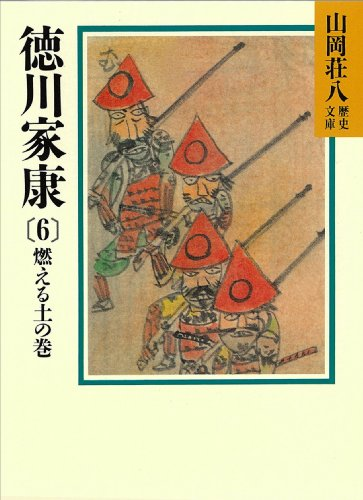 徳川家康(6) 燃える土の巻 (山岡荘八歴史文庫)の詳細を見る