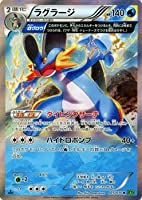 ポケモンカードゲームXY ラグラージ(αグロウ)(R)/タイダルストーム(PMXY5)/シングルカード