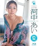 河中あい pureself ~ハイビジョン×グラビア美女~ [Blu-ray]