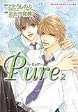 タクミくんシリーズ Pure 2: 1 (あすかコミックスCL-DX)