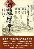 新薩摩学 もっと知りたい鹿児島 (新薩摩学シリーズ10)