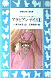 アラビアンナイト〈1〉—王子と魔法の物語ほか (講談社 青い鳥文庫)