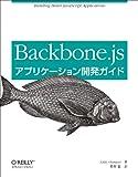 Backbone.jsアプリケーション開発ガイド