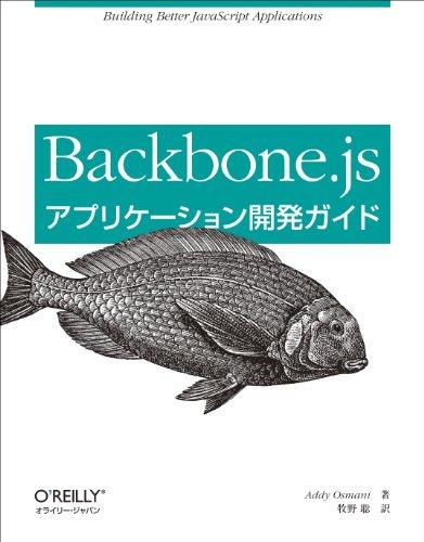 Backbone.jsアプリケーション開発ガイドの詳細を見る
