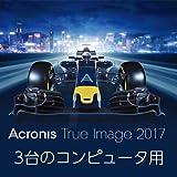 Acronis True Image 2017 - 3 Computers (ダウンロード版)|ダウンロード版