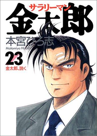 サラリーマン金太郎 (23) (ヤングジャンプ・コミックス)