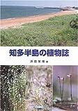知多半島の植物誌