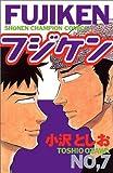 フジケン 7 (少年チャンピオン・コミックス)