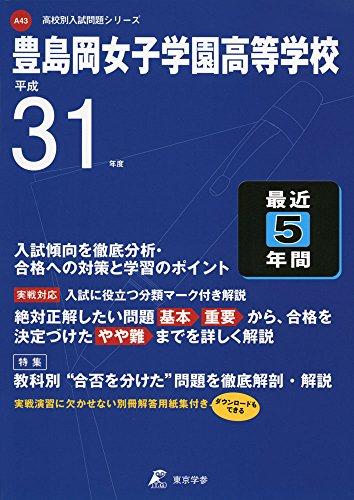 豊島岡女子学園高等学校 平成31年度用 【過去5年分収録】 (高校別入試問題シリーズA43)