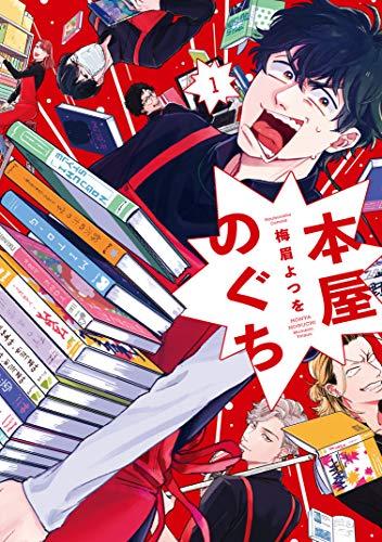 本屋のぐち 1 (芳文社コミックス)